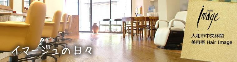 イマージュの日々~美容室Image イマージュのお知らせブログ~